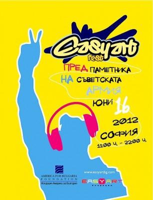 Easyart Fest - паметника на съветската армия