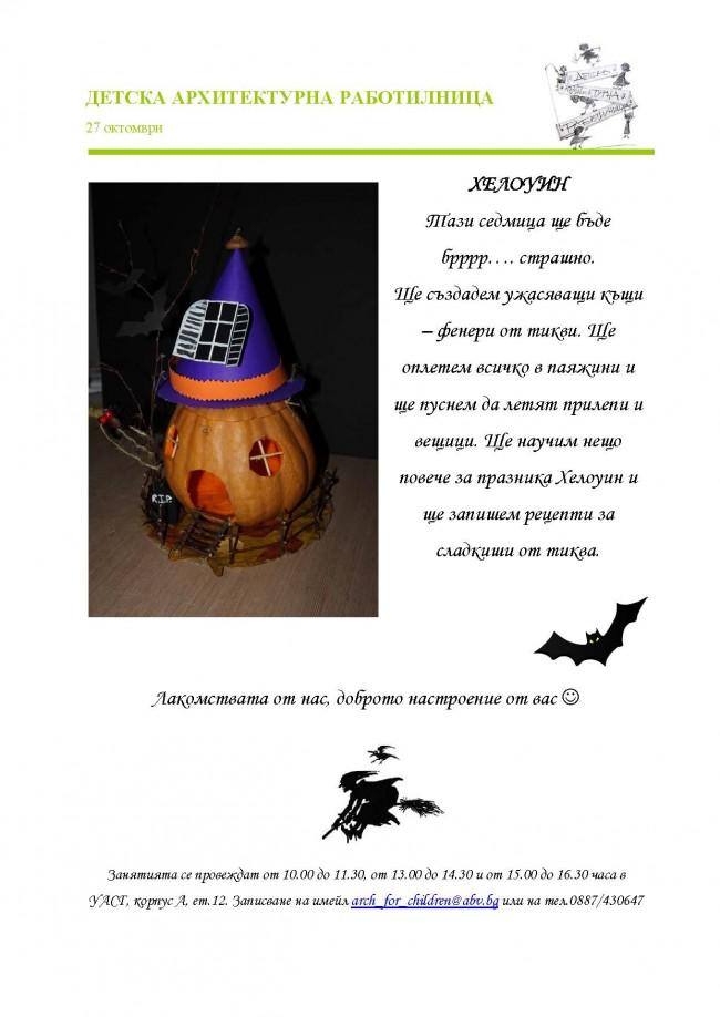 27 октомври 2012г. - Хелоуин