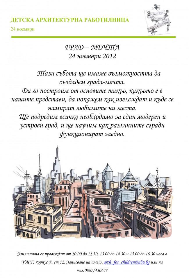 24 ноември 2012г - ГРАД МЕЧТА