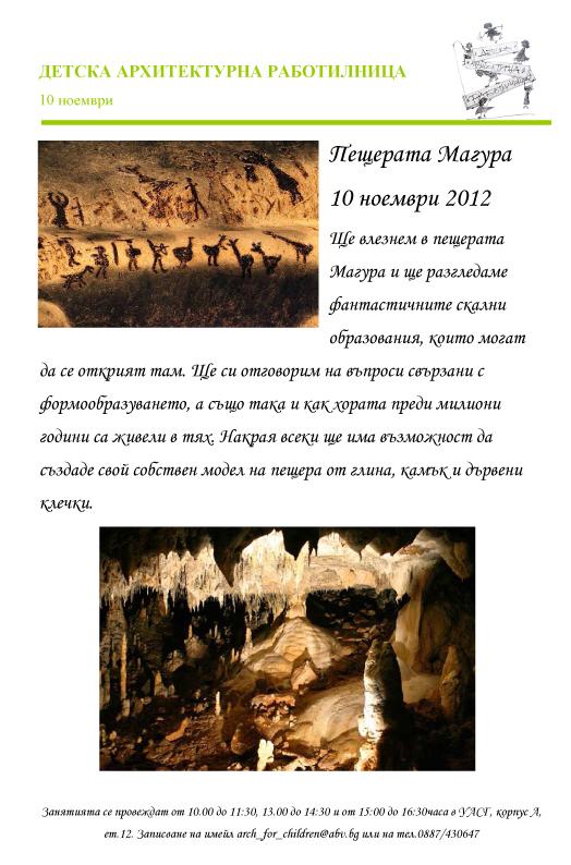 10 ноември 2012г. - Пещерата Магура