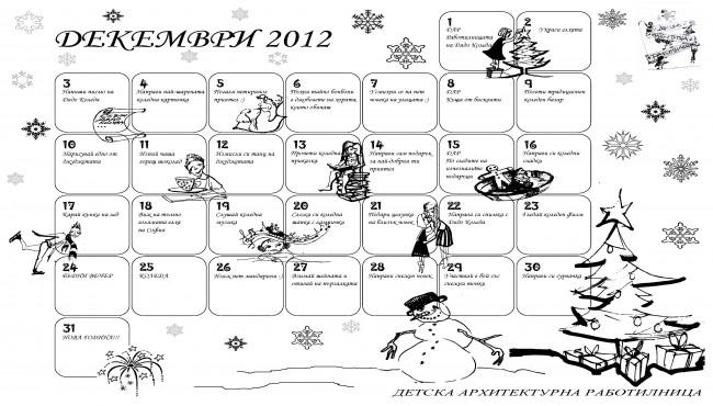 Коледен календар за месец декември :)