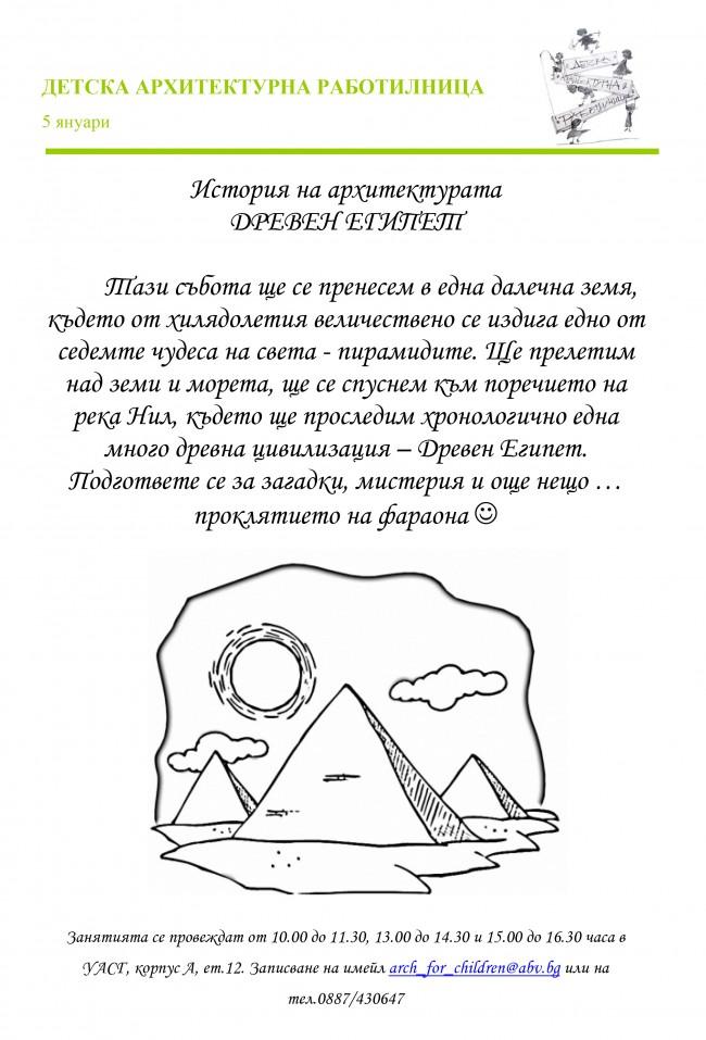 5 януари 2013г. - ДРЕВЕН ЕГИПЕТ