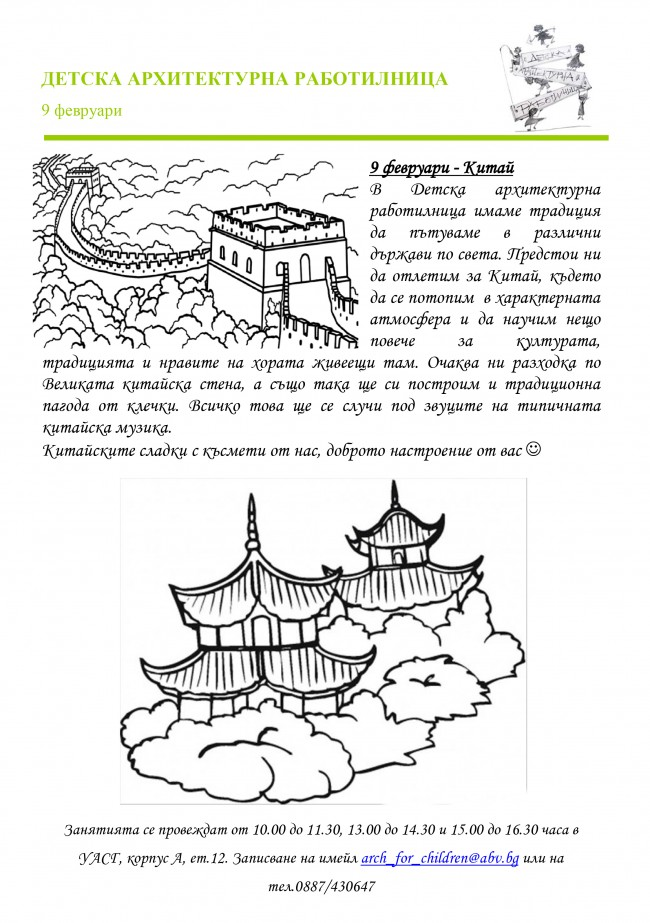 9 февруари 2013г- Китай