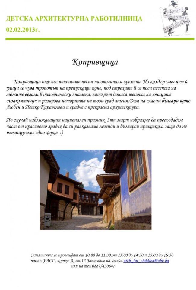 2 март 2013г - Копривщица