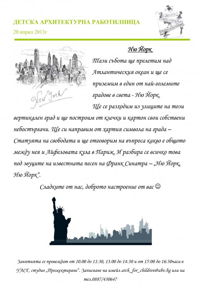 20 април 2013г - Ню Йорк