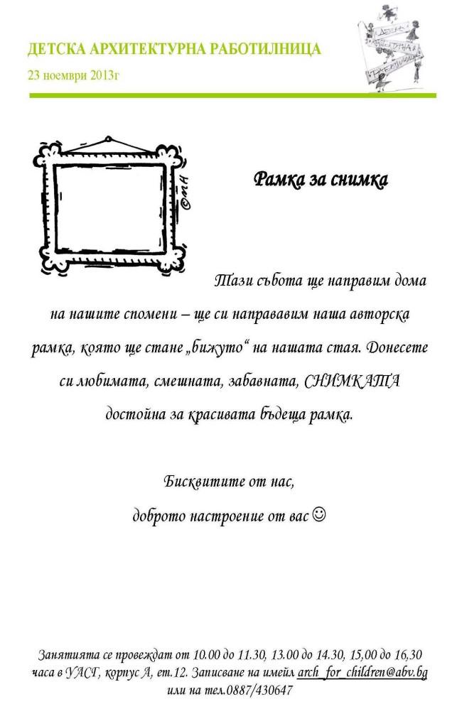 23 ноември 2013г - Рамка за снимка