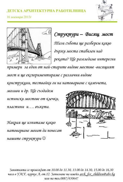 16 ноември 2-13г - Висящ мост