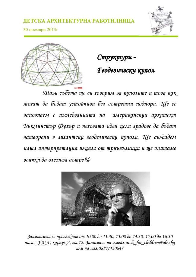 30 ноември 2013г - Геодезически купол
