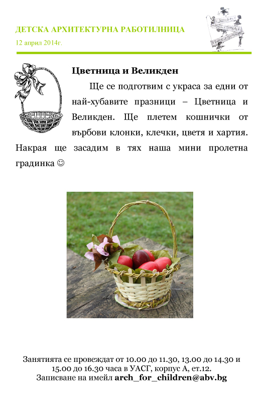 12 април 2014г -Цветница и Великден