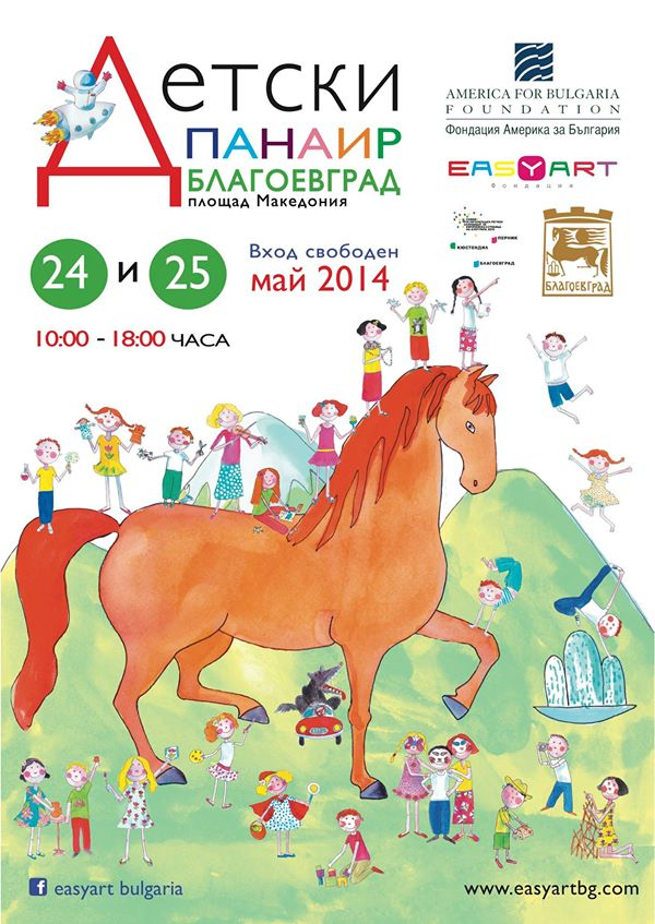 24-25 май - Детски панаир Благоевград