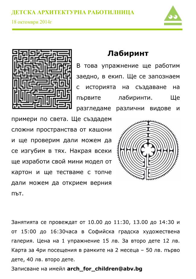 18 октомври 2014г. - Лабиринт