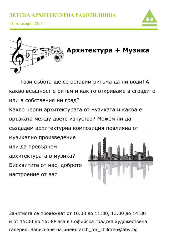 11 октомври 2014г - Архитектура + Музика
