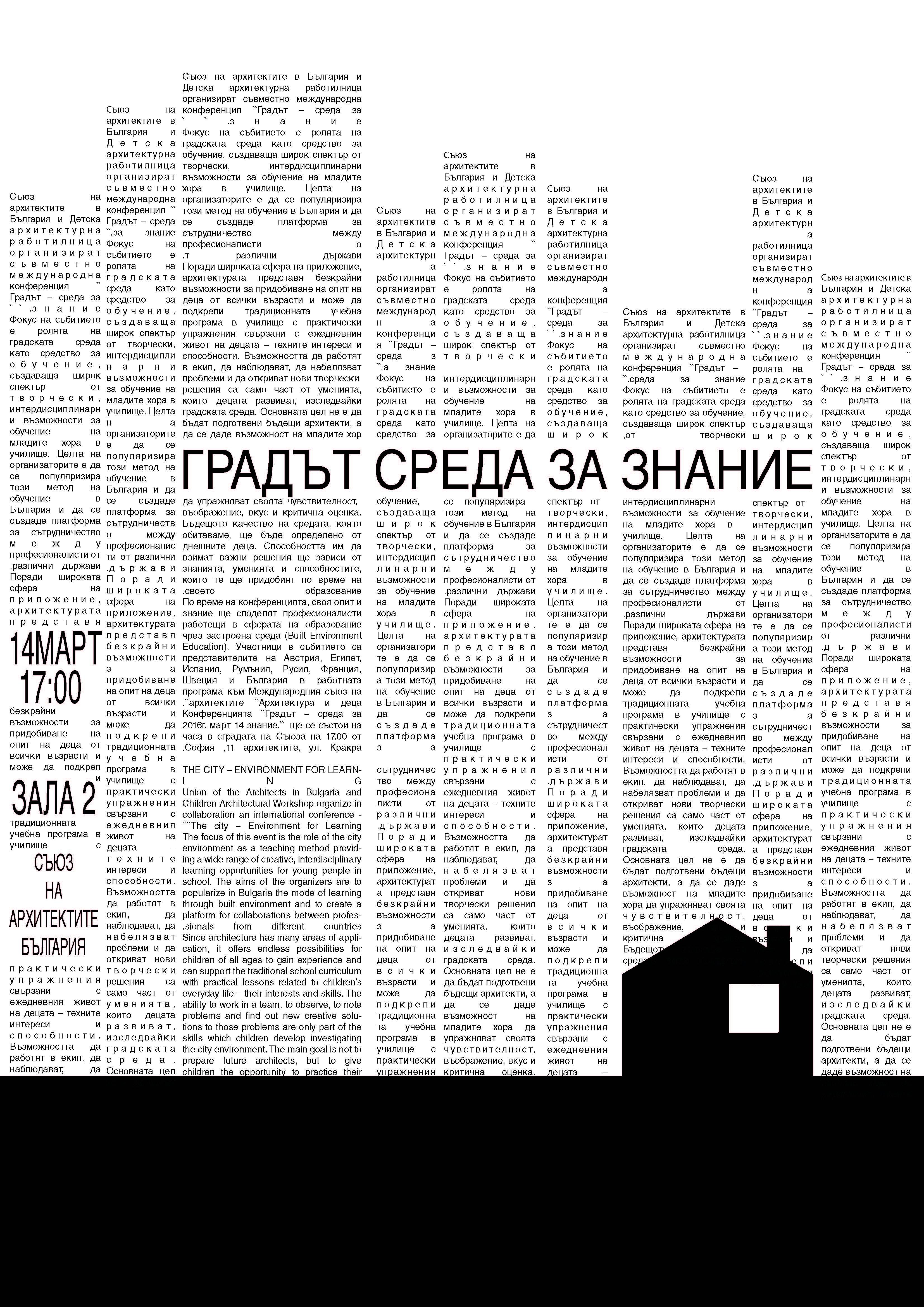 """МЕЖДУНАРОДНА КОНФЕРЕНЦИЯ """"ГРАДЪТ - СРЕДА ЗА ЗНАНИЕ"""", 14 март 2016г."""