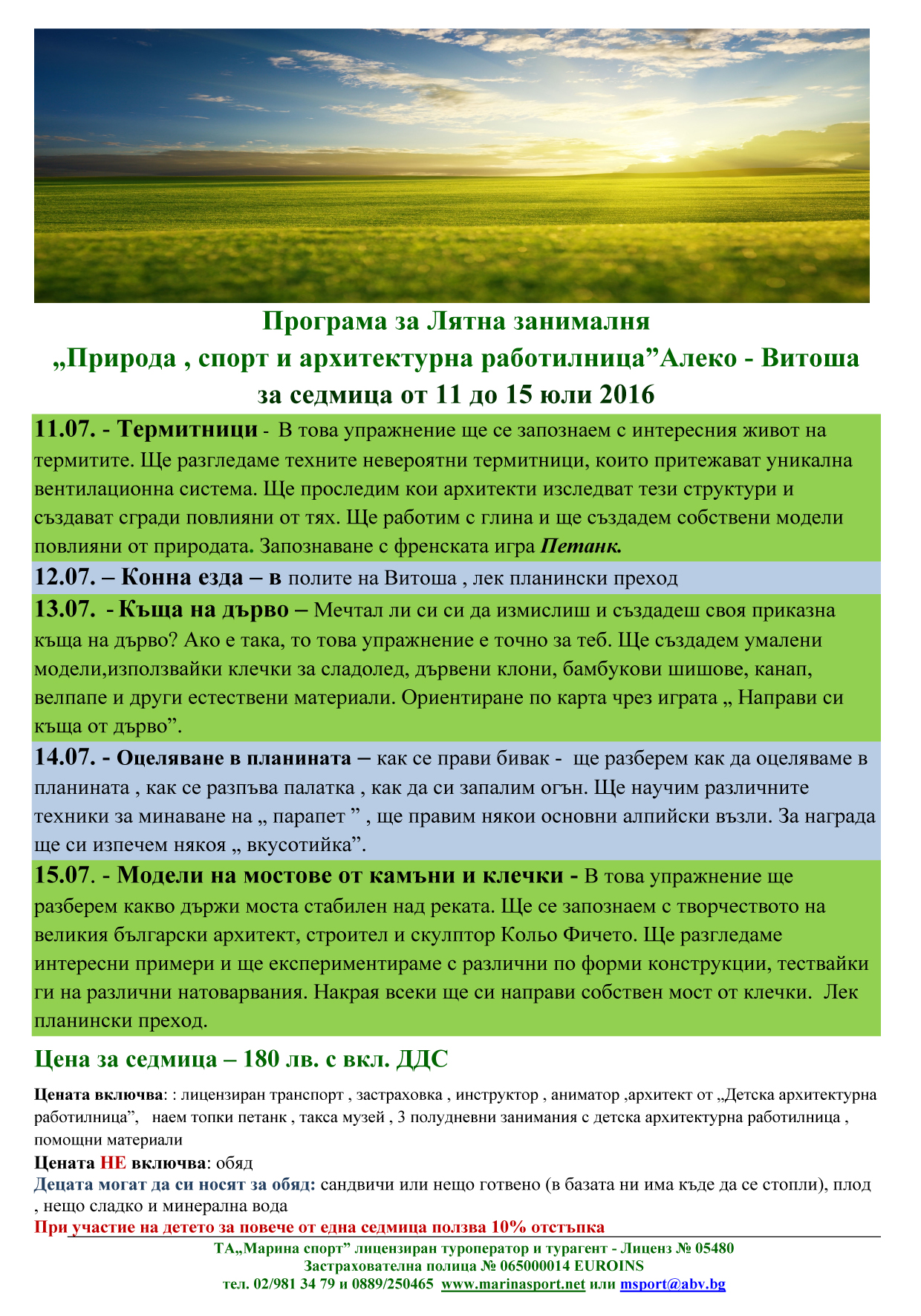 """Природа , спорт и архитектурна работилница"", Алеко, Витоша - 11 до 15 юли 2016г."