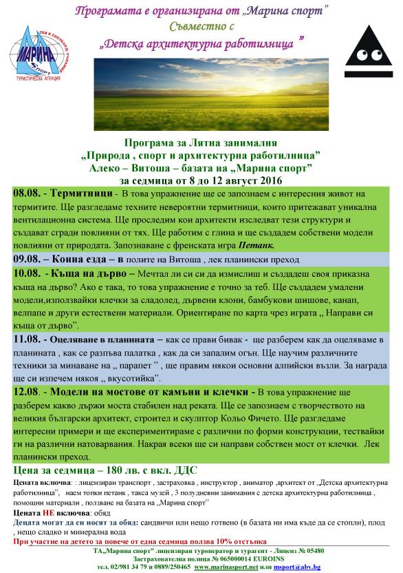 Програмата за 8 - 12 август 2016г. на Витоша