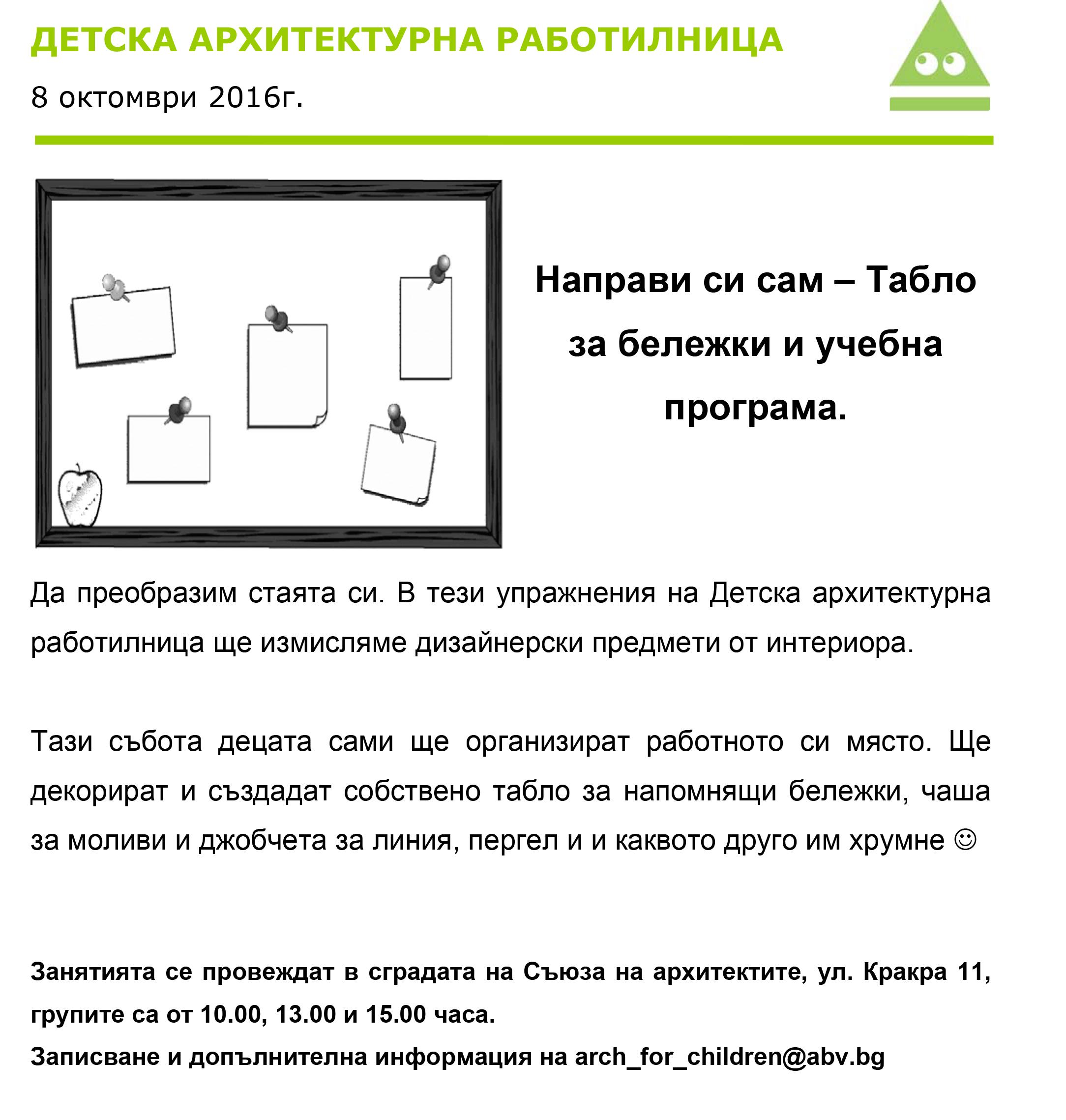 8 октомври 2016г - Направи си сам табло за бележки и учебна програма