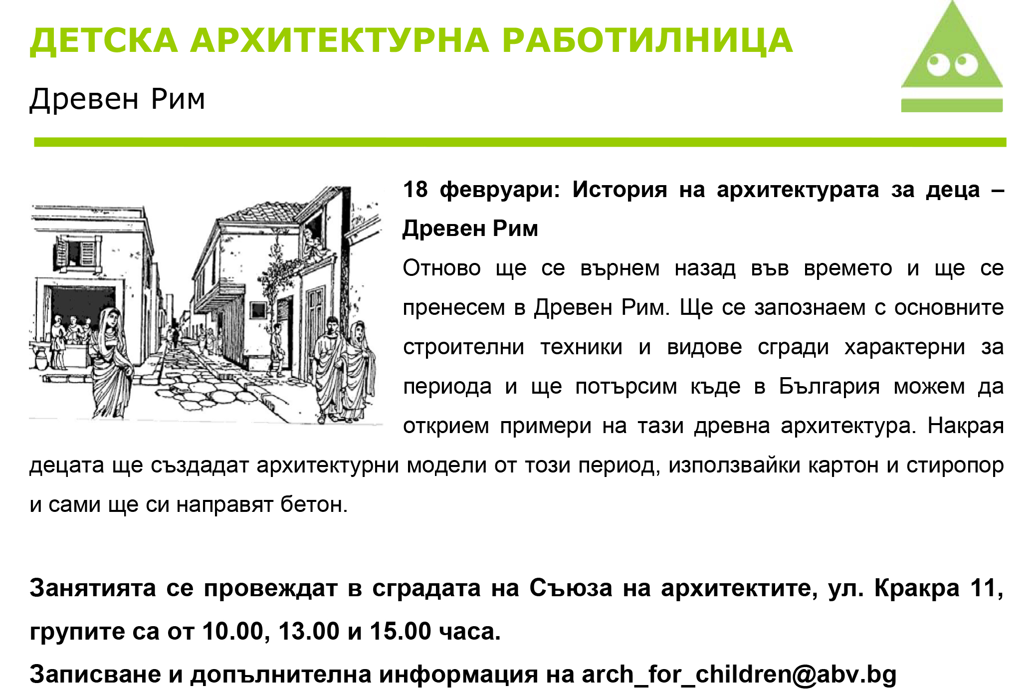 18 февруари 2017г - История на архитектурата за деца – Древен Рим