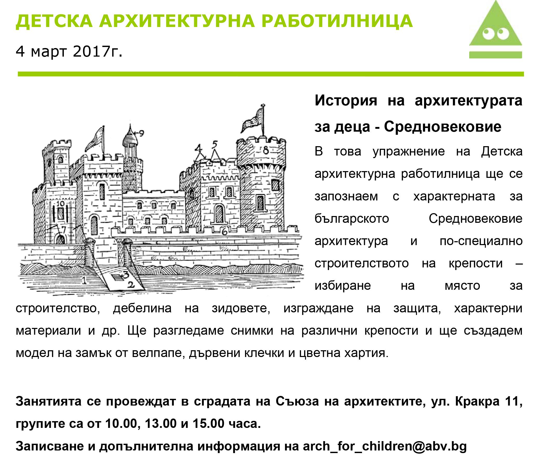 4 март 2017г - История на архитектурата за деца - Средновековие