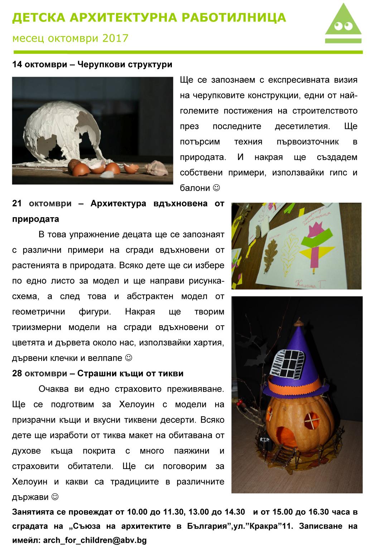 Програма за октомври 2017