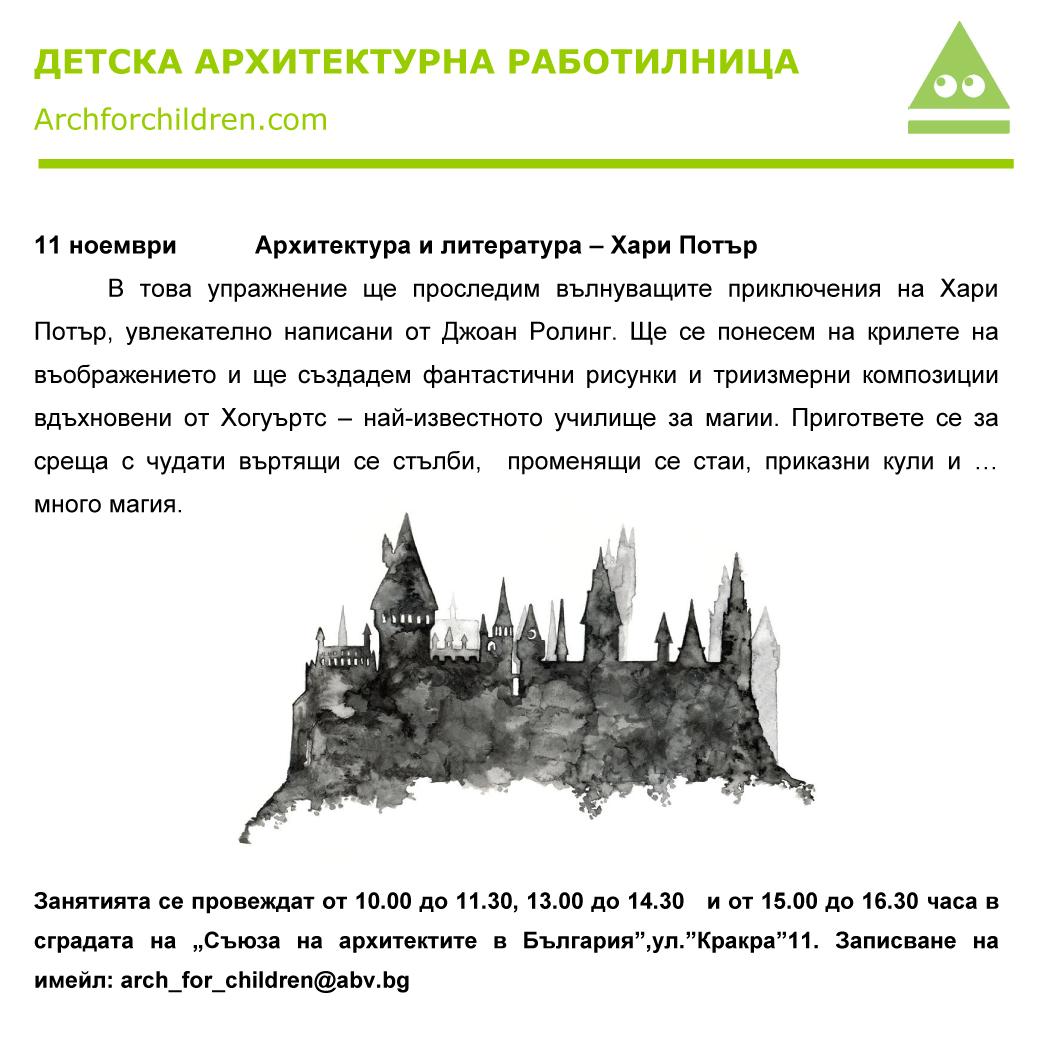 11 ноември 2017г - Архитектура и литература – Хари Потър