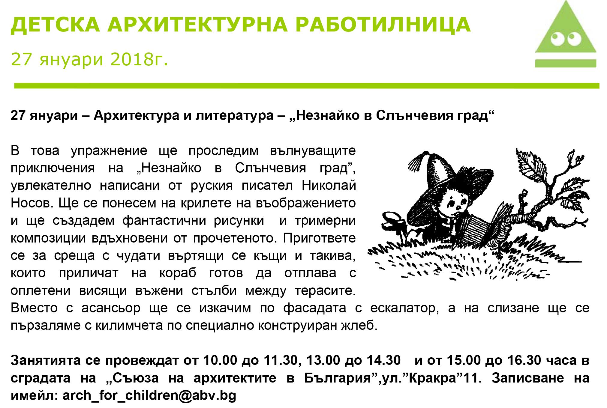 """27 януари 2018г - Архитектура и литература – """"Незнайко в Слънчевия град"""""""