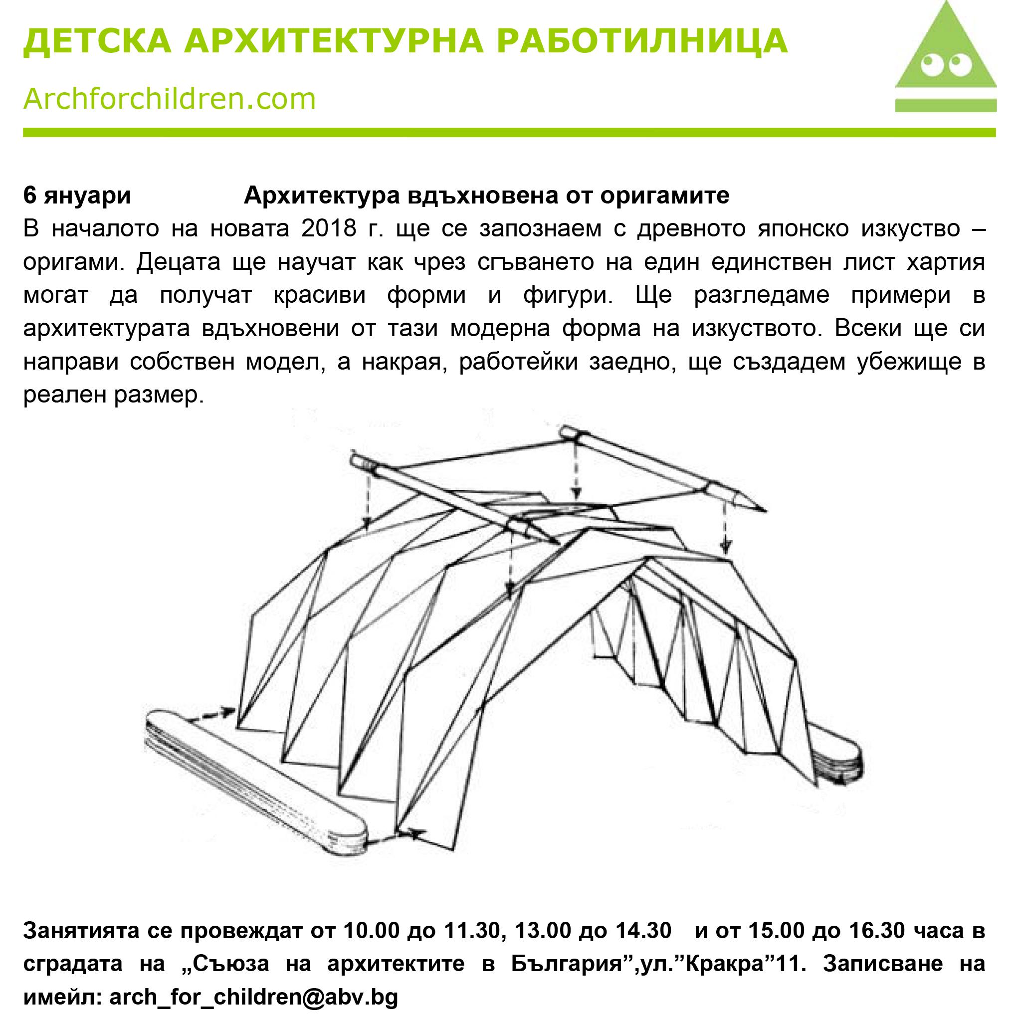 6 декември 2017г - Архитектура вдъхновена от оригамите