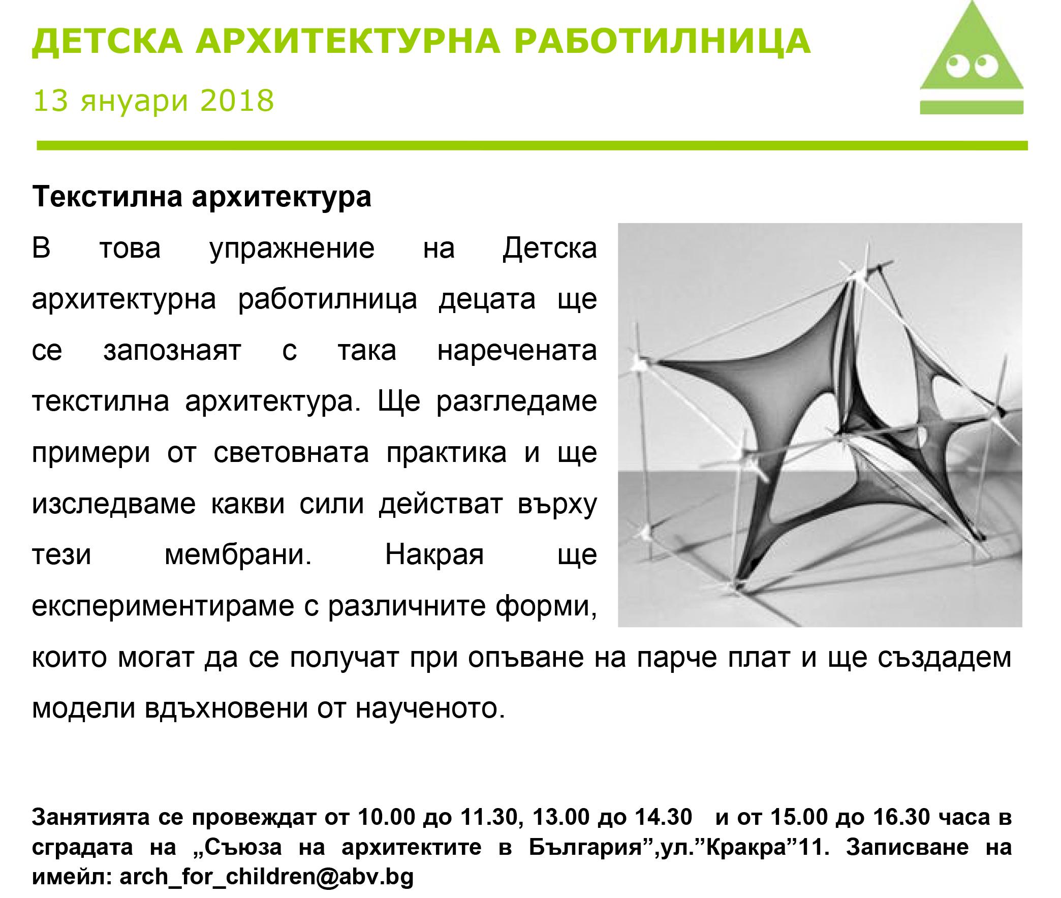 13 януари 2018 - Текстилна архитектура