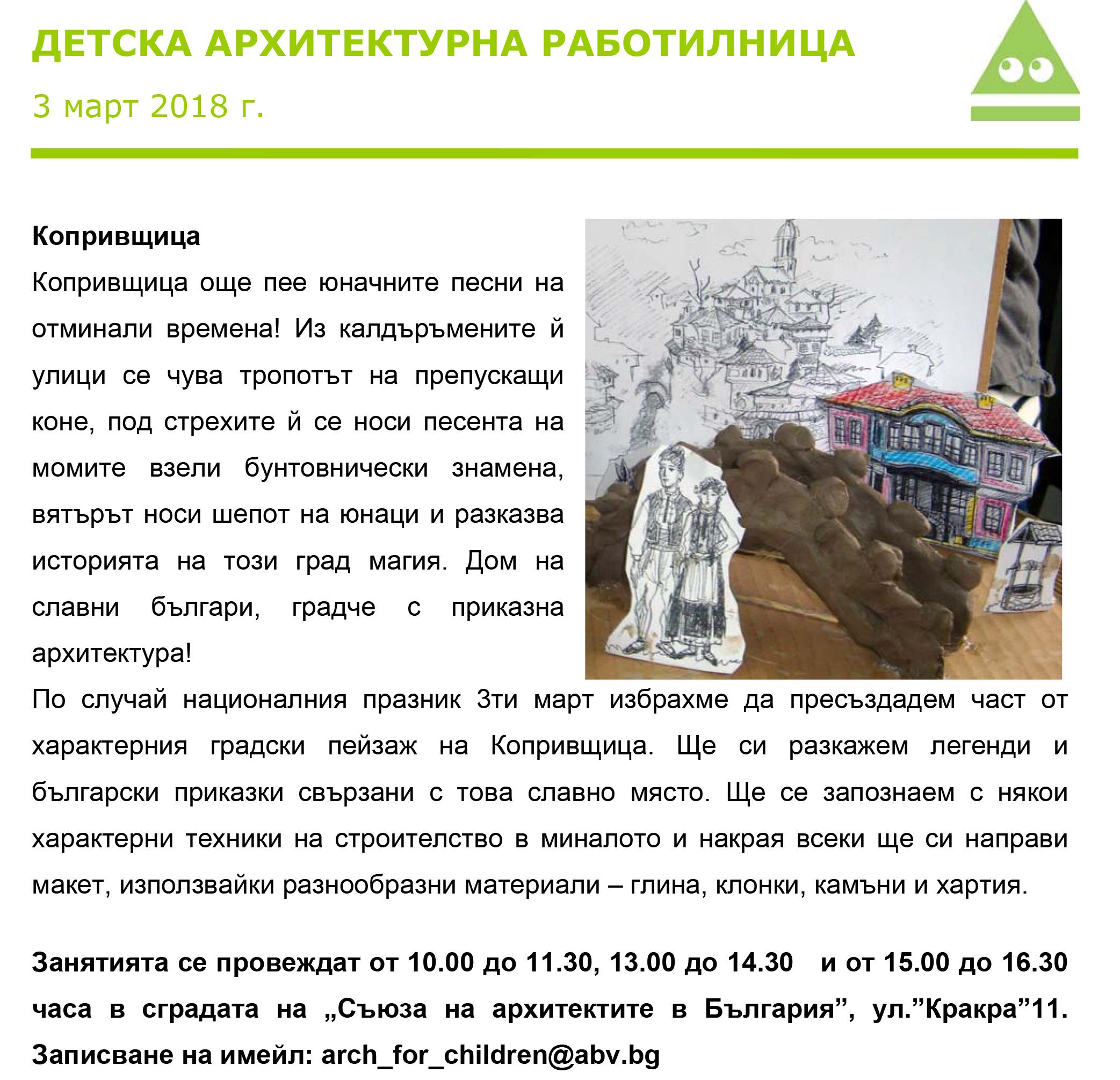 3 март 20108г - Копривщица