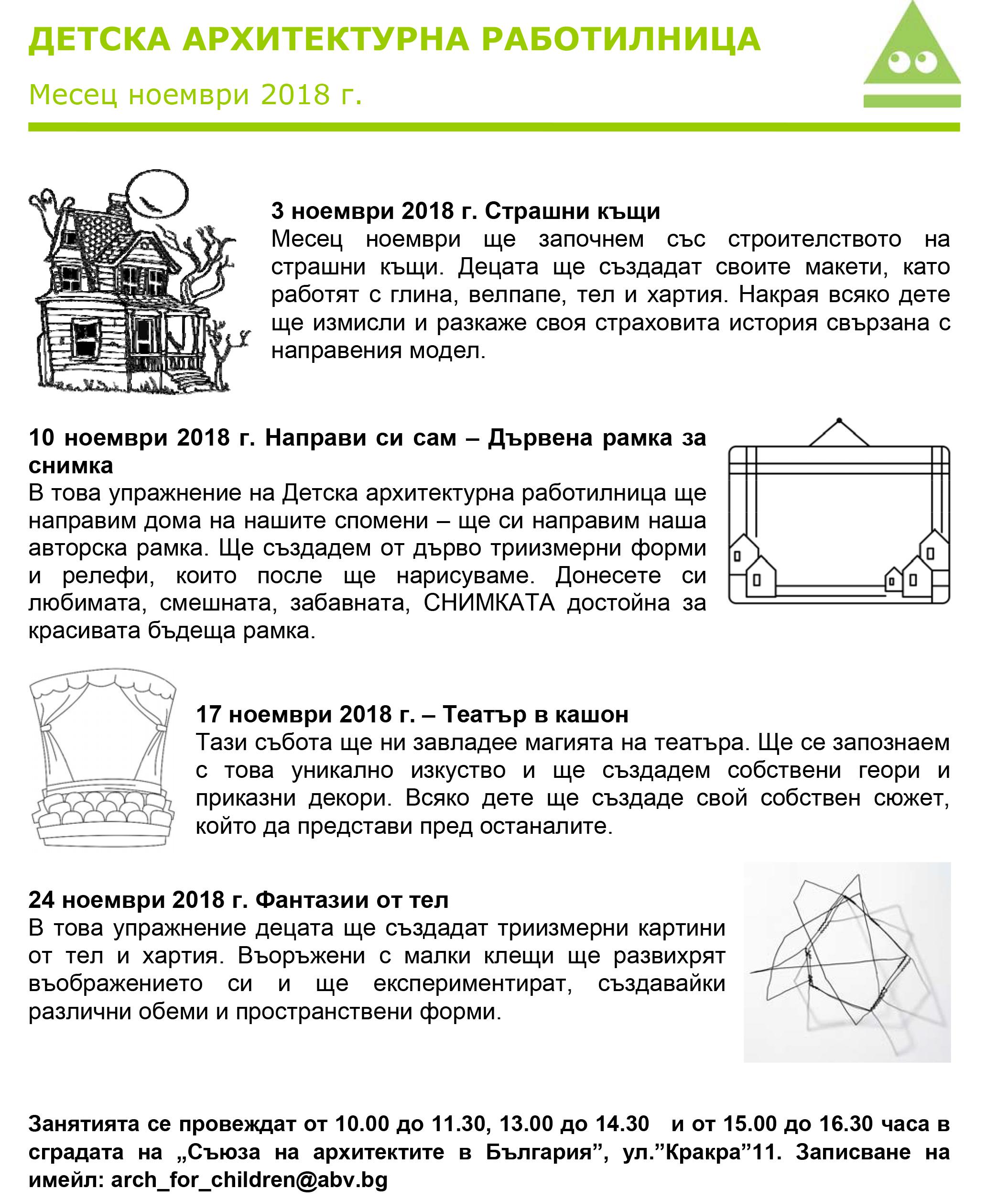 Програмата за месец ноември 2018г.