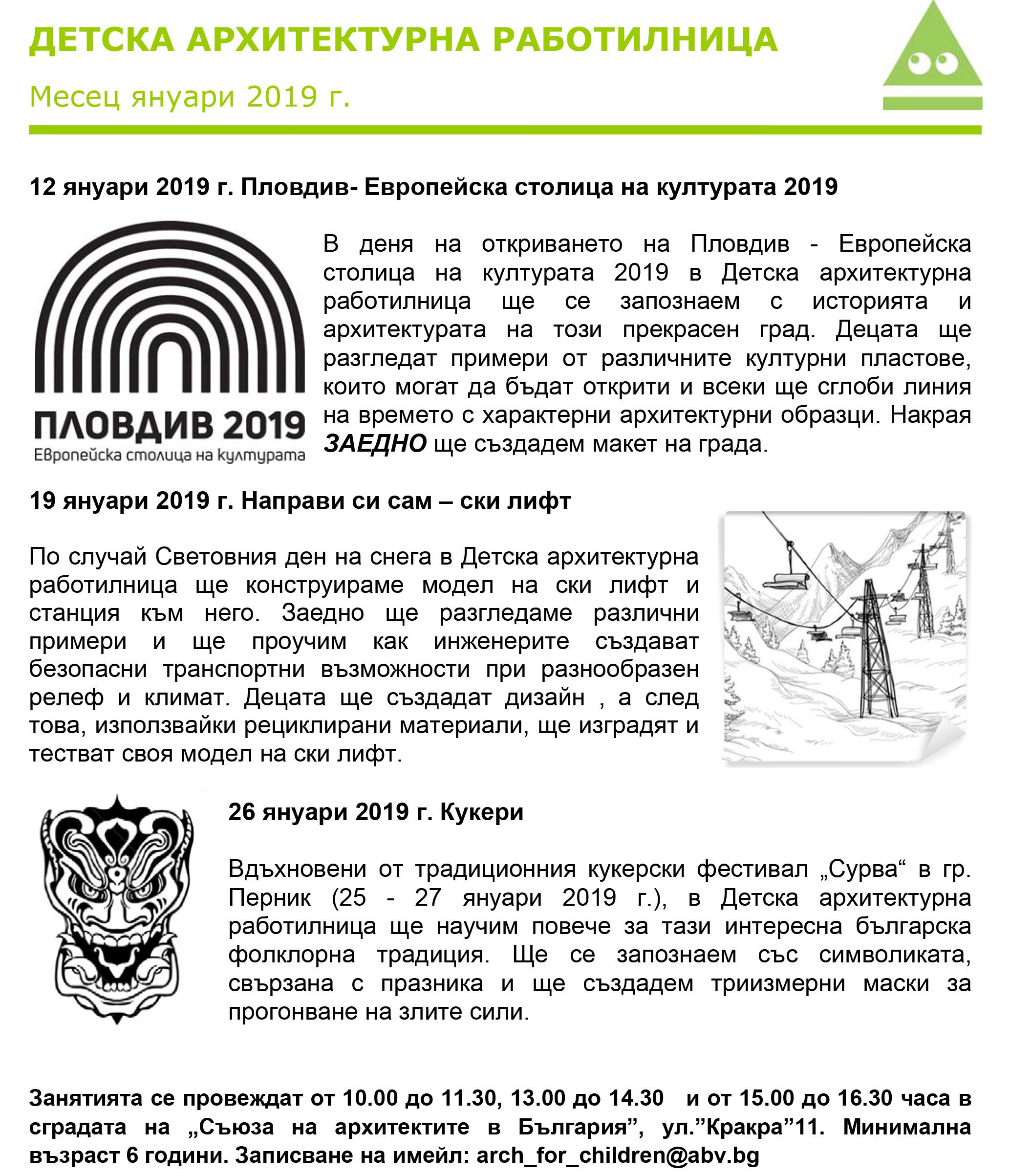 Програмата за месец януари 2019г.