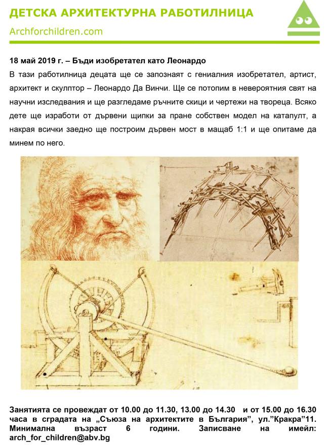 18 май 2019г - Бъди изобретател като Леонардо