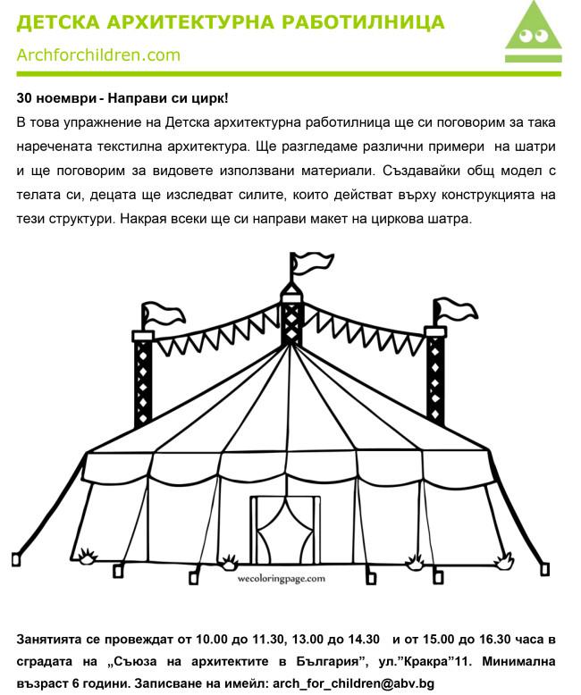 30 ноември 2019г - Направи си цирк!