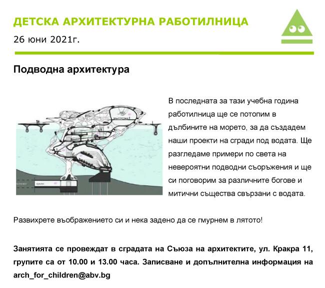 26 юни 2021г - Подводна архитектура