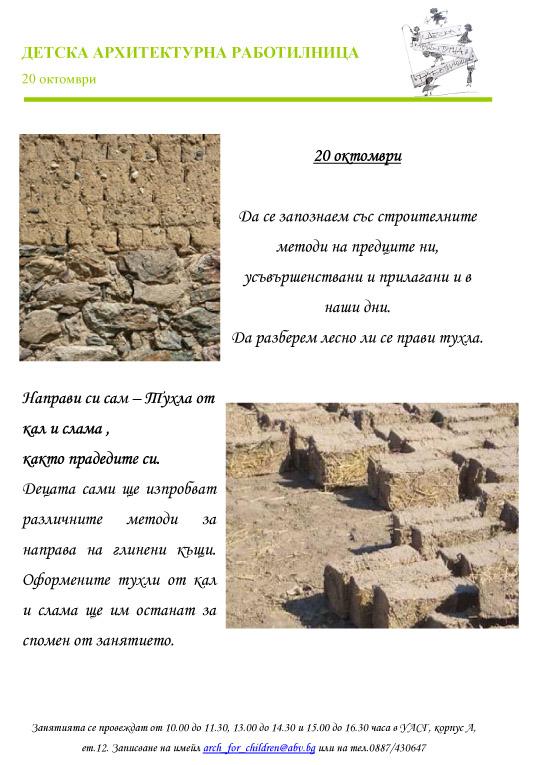 20 октомври 2012 - Строителство с глина