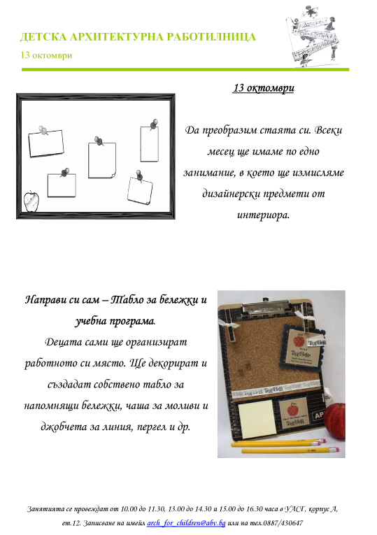 13 октомври 2012г - Табло за бележки и учебна програма