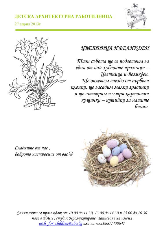 27 април 2013г - Цветница и Великден