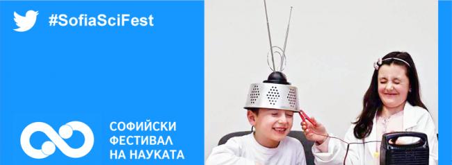 Софийски фестивал на науката