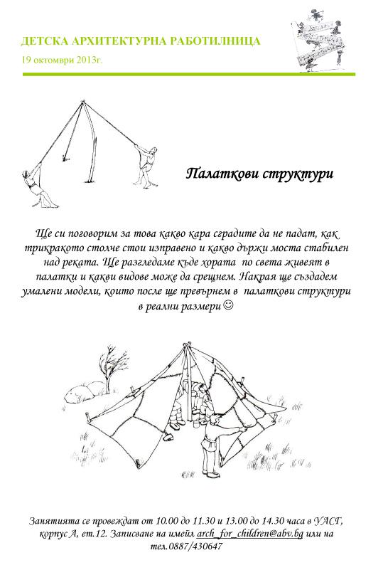 19 октомври 2013г - Палаткови структури