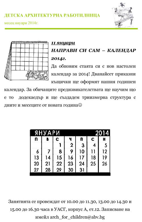 11 януари - НАПРАВИ СИ САМ КАЛЕНДАР 2014г