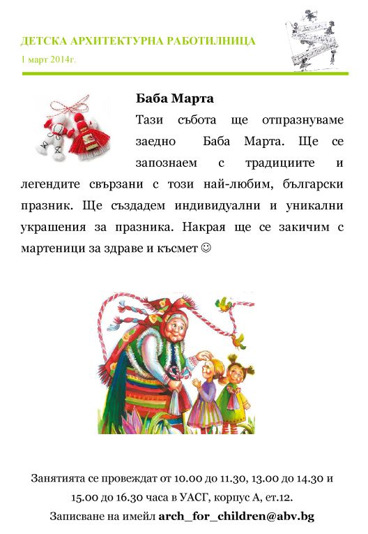 1 март 2014г - Баба Марта