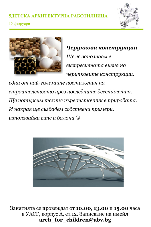 15 февруари 2014г - Черупкови структури