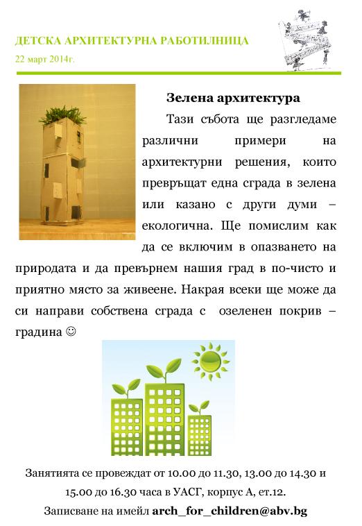 22 март 2014г - Зелена архитектура