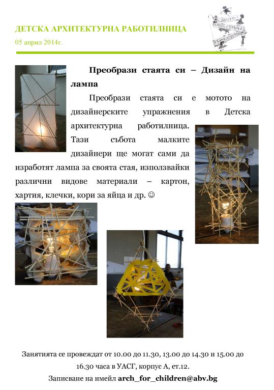 5 април 2014г - Дизайн на лампа