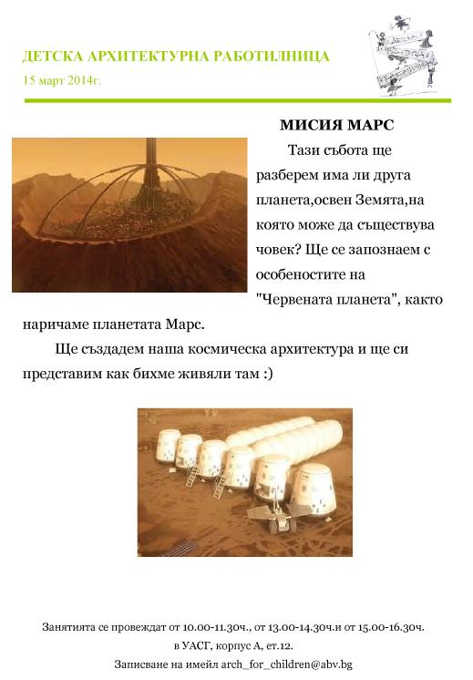 15 март 2014г - Мисия Марс