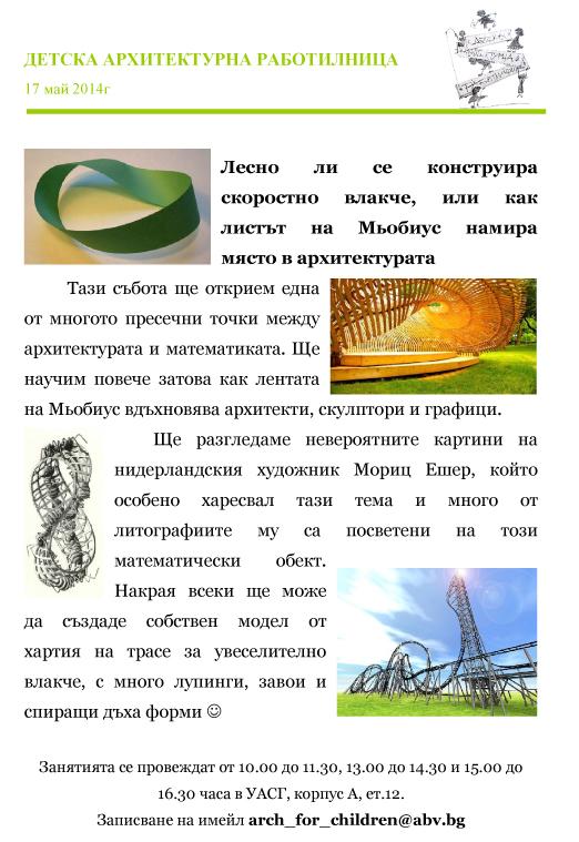 17 май 2014г - Лесно ли се конструира ... скоростно влакче