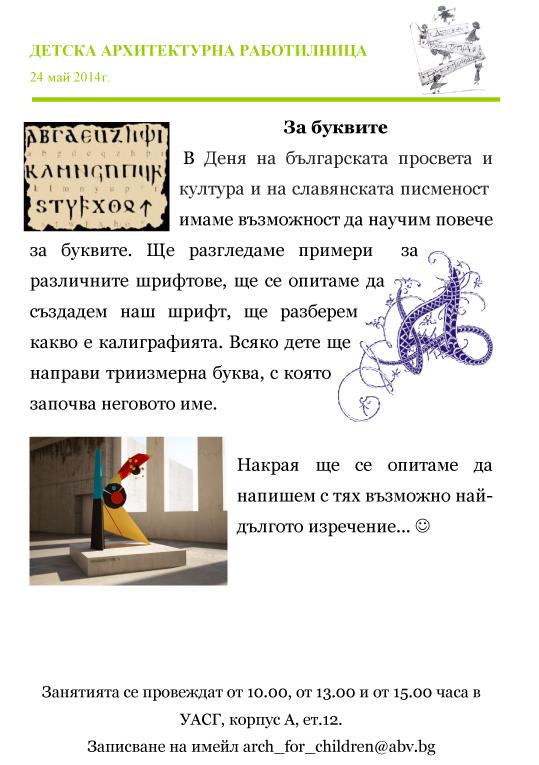 24 май 2014г - За буквите