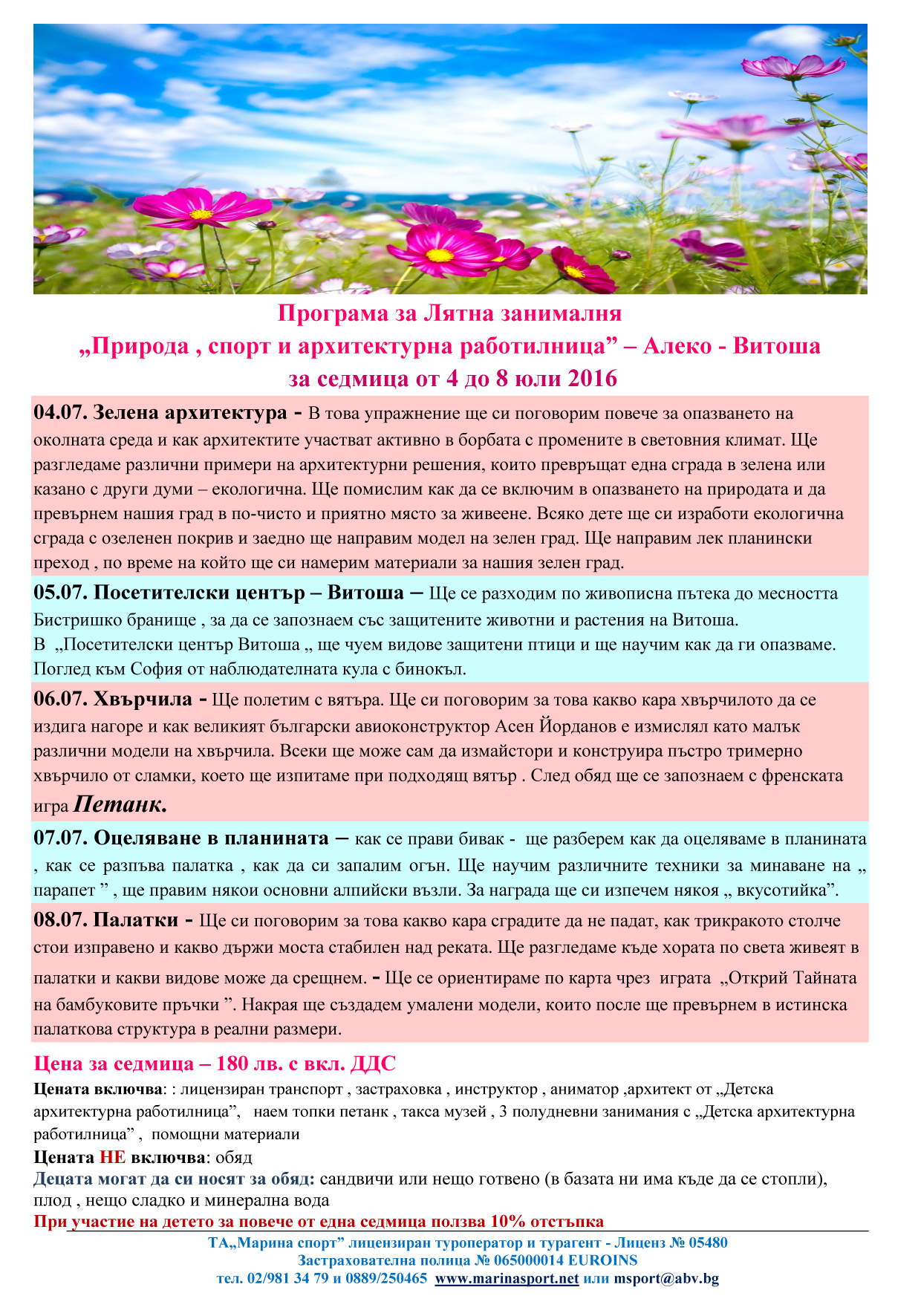 """Природа , спорт и архитектурна работилница"", Алеко, Витоша - 4 до 8 юли 2016г."