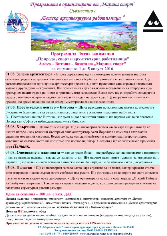 Програмата за 1 - 5 август 2016г. на Витоша