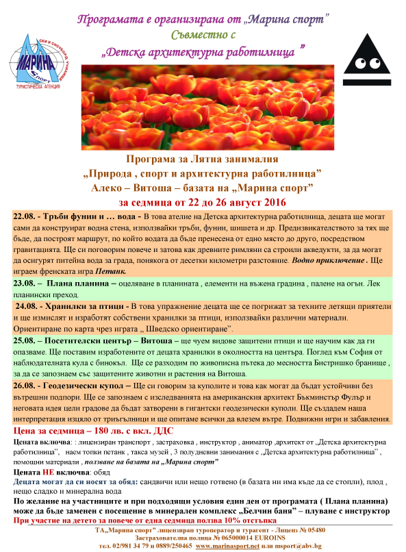 Програмата за 22 - 26 август 2016г. на Витоша
