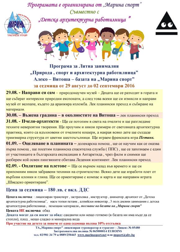 Програмата за 29 август - 2 септември 2016г. на Витоша